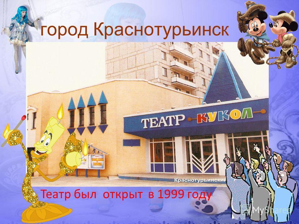 город Краснотурьинск Театр был открыт в 1999 году