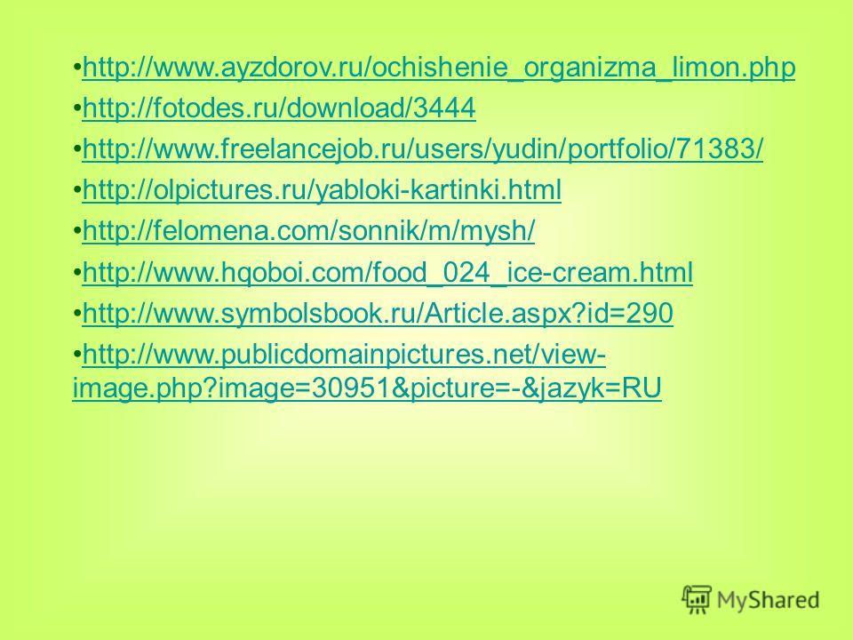 http://www.ayzdorov.ru/ochishenie_organizma_limon.php http://fotodes.ru/download/3444 http://www.freelancejob.ru/users/yudin/portfolio/71383/ http://olpictures.ru/yabloki-kartinki.html http://felomena.com/sonnik/m/mysh/ http://www.hqoboi.com/food_024