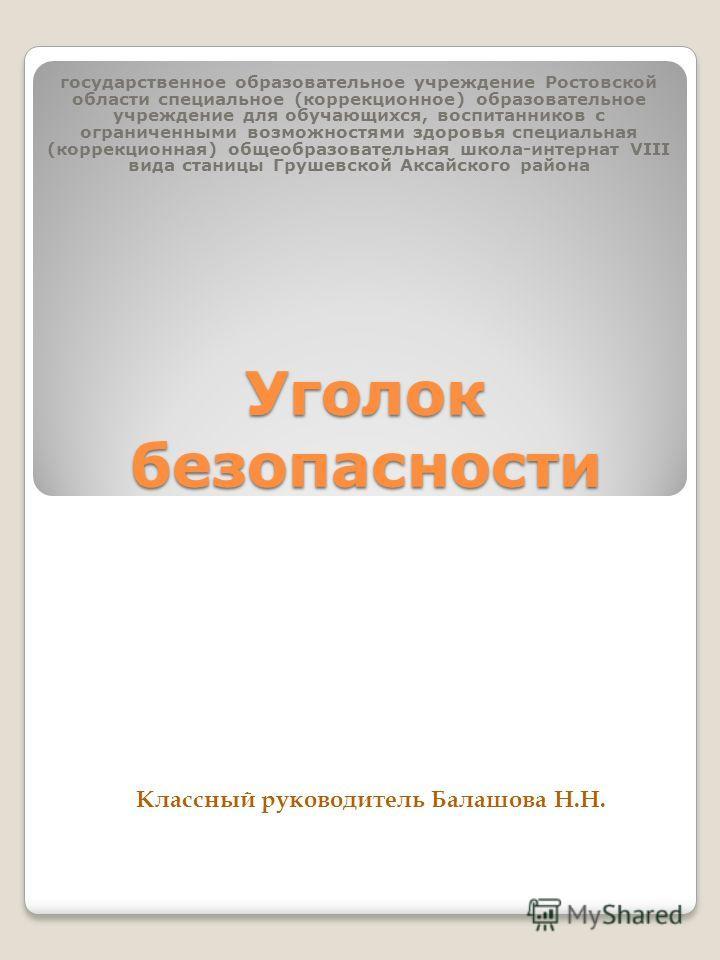 Уголок безопасности государственное образовательное учреждение Ростовской области специальное (коррекционное) образовательное учреждение для обучающихся, воспитанников с ограниченными возможностями здоровья специальная (коррекционная) общеобразовател