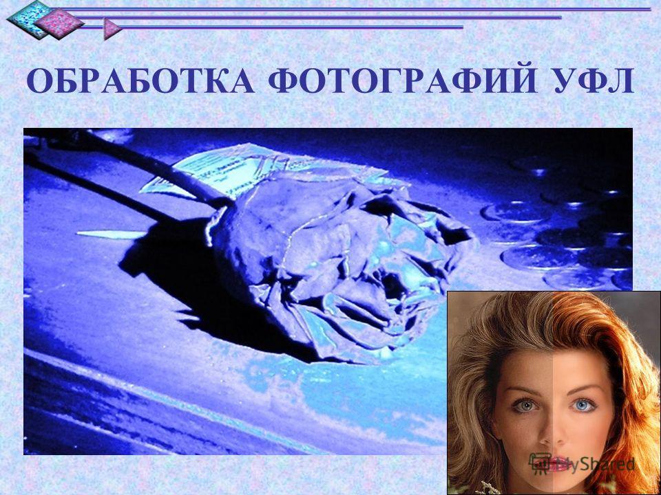 ОБРАБОТКА ФОТОГРАФИЙ УФЛ