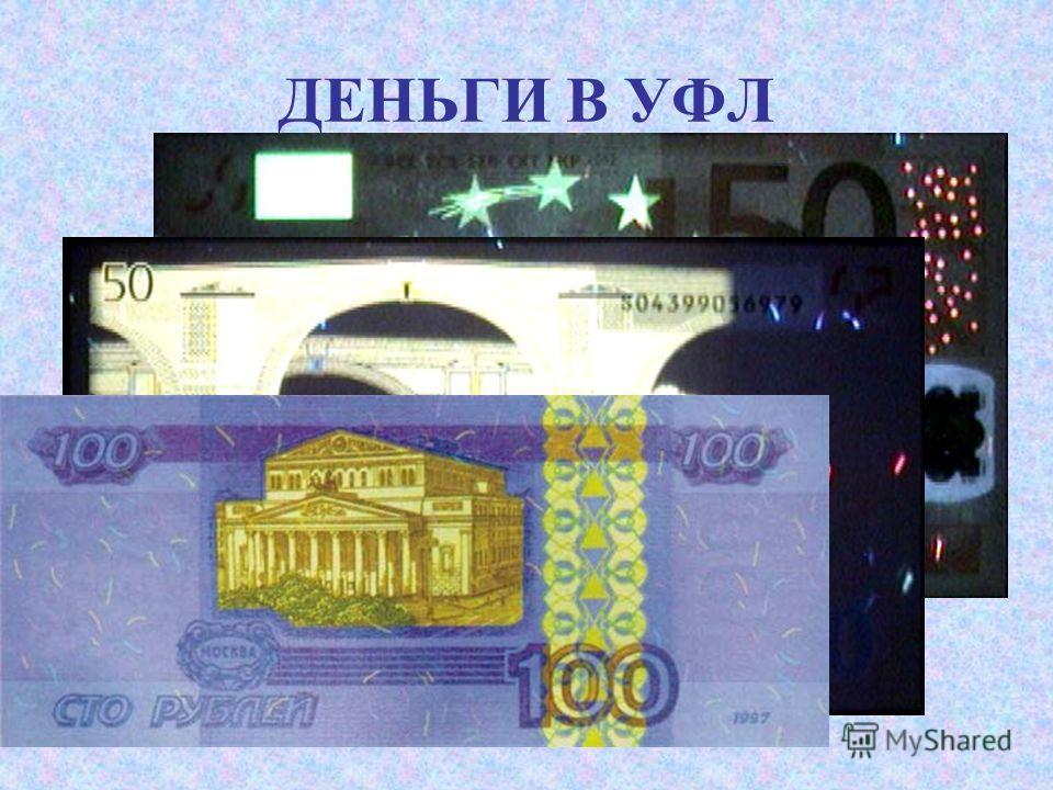 ДЕНЬГИ В УФЛ