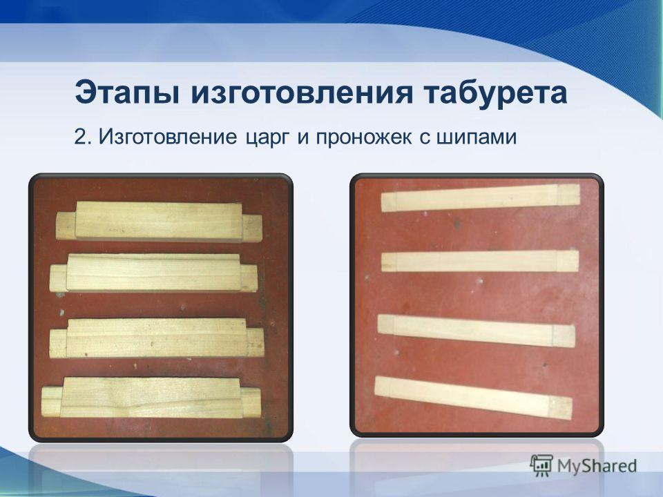 Этапы изготовления табурета 2. Изготовление царг и проножек с шипами