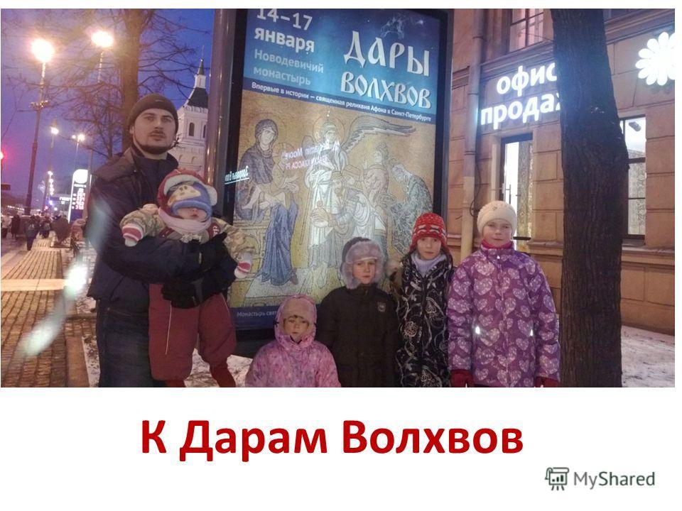 К Дарам Волхвов
