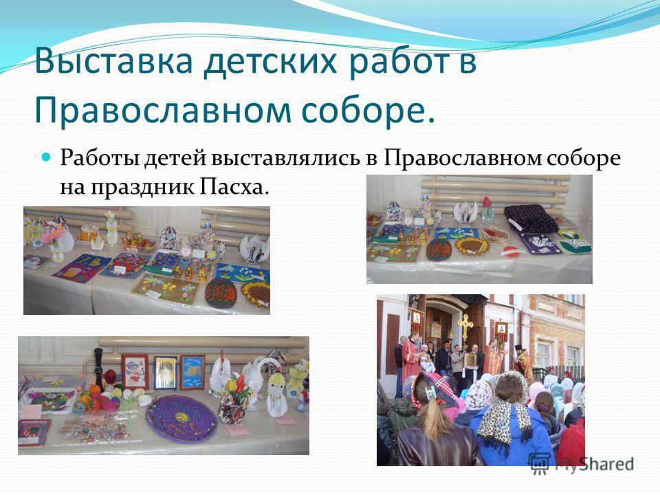 Выставка детских работ в Православном соборе. Работы детей выставлялись в Православном соборе на праздник Пасха.