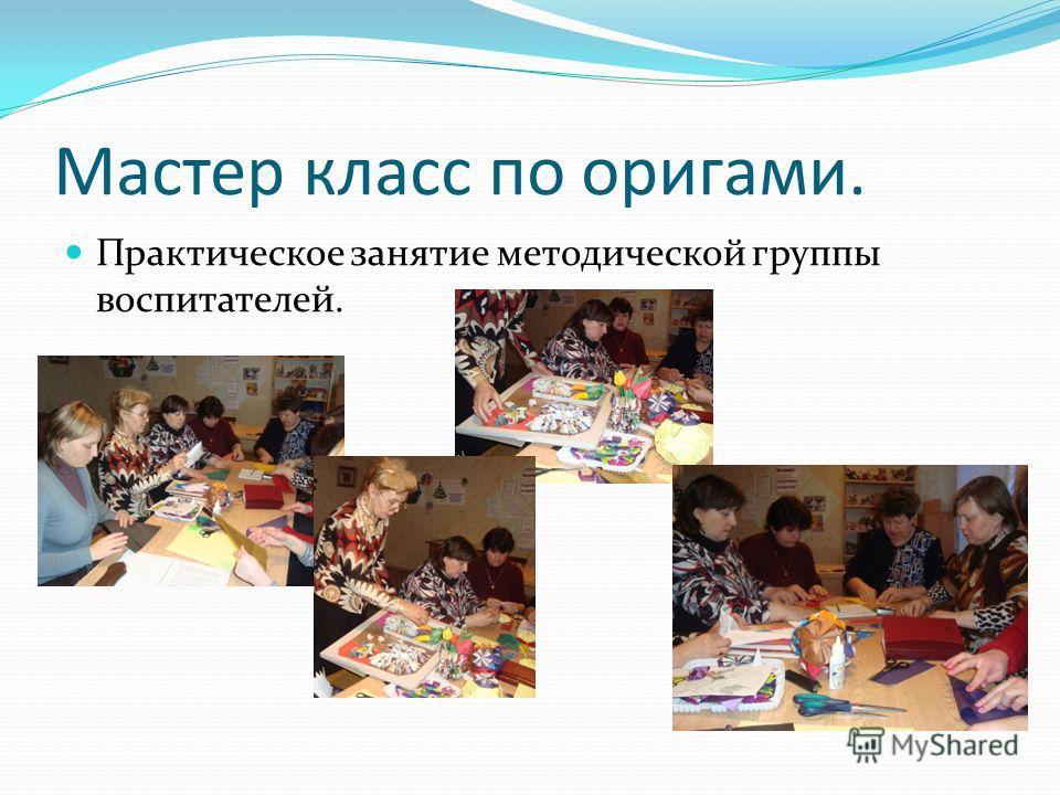 Мастер класс по оригами. Практическое занятие методической группы воспитателей.