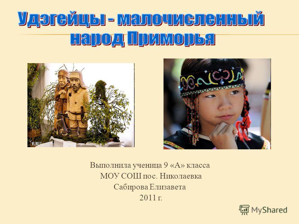Выполнила ученица 9 «А» класса МОУ СОШ пос. Николаевка Сабирова Елизавета 2011 г.