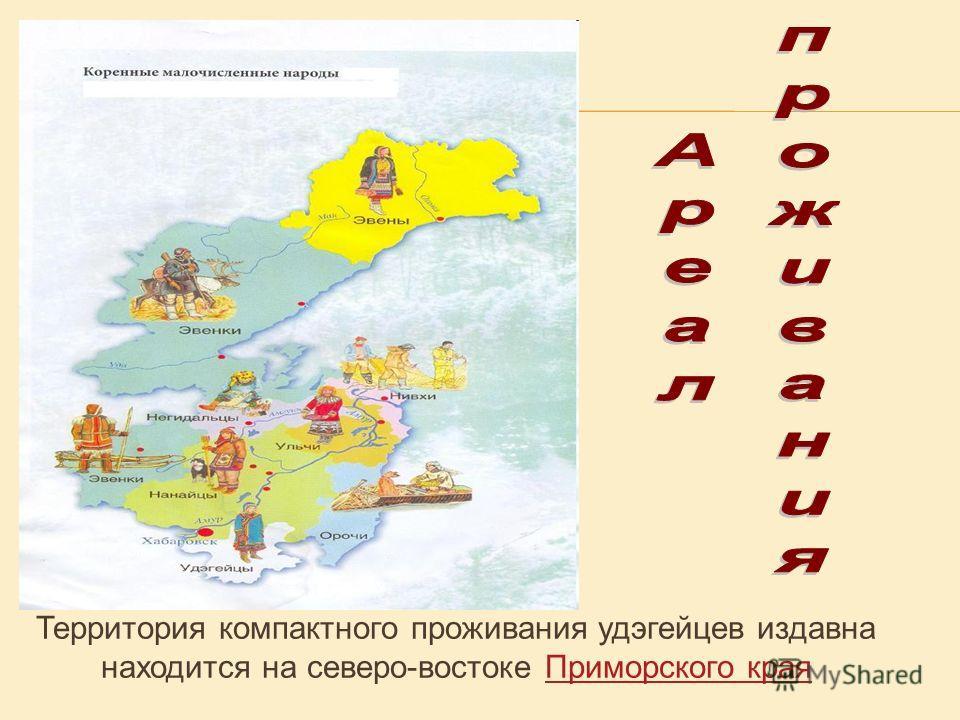 Территория компактного проживания удэгейцев издавна находится на северо-востоке Приморского краяПриморского края