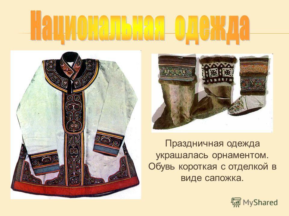 Праздничная одежда украшалась орнаментом. Обувь короткая с отделкой в виде сапожка.