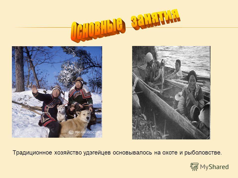 Традиционное хозяйство удэгейцев основывалось на охоте и рыболовстве.