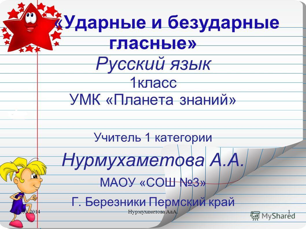 3класс русский языктема орфограммы корня умк планета знаний