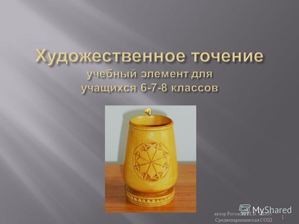 1 автор Рогожин М. В. МКОУ Среднецарицынская СОШ