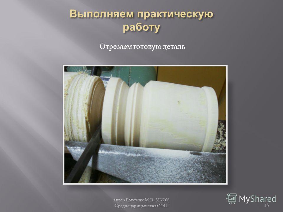 Отрезаем готовую деталь 16 автор Рогожин М. В. МКОУ Среднецарицынская СОШ