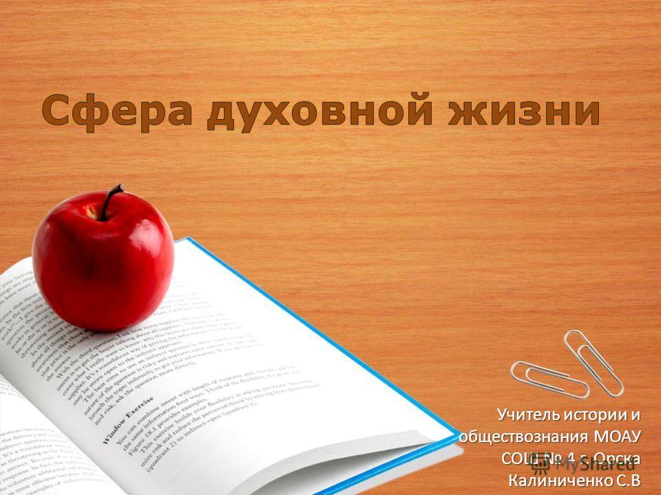 Учитель истории и обществознания МОАУ СОШ 4 г. Орска Калиниченко С.В