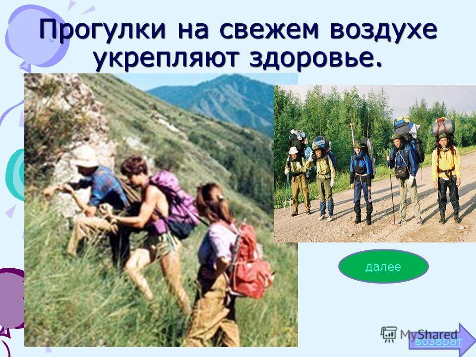 Прогулки на свежем воздухе укрепляют здоровье. далее возврат
