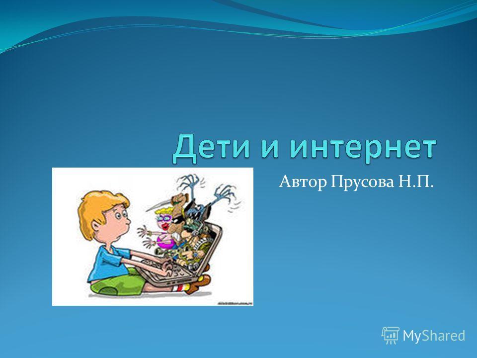 Автор Прусова Н.П.