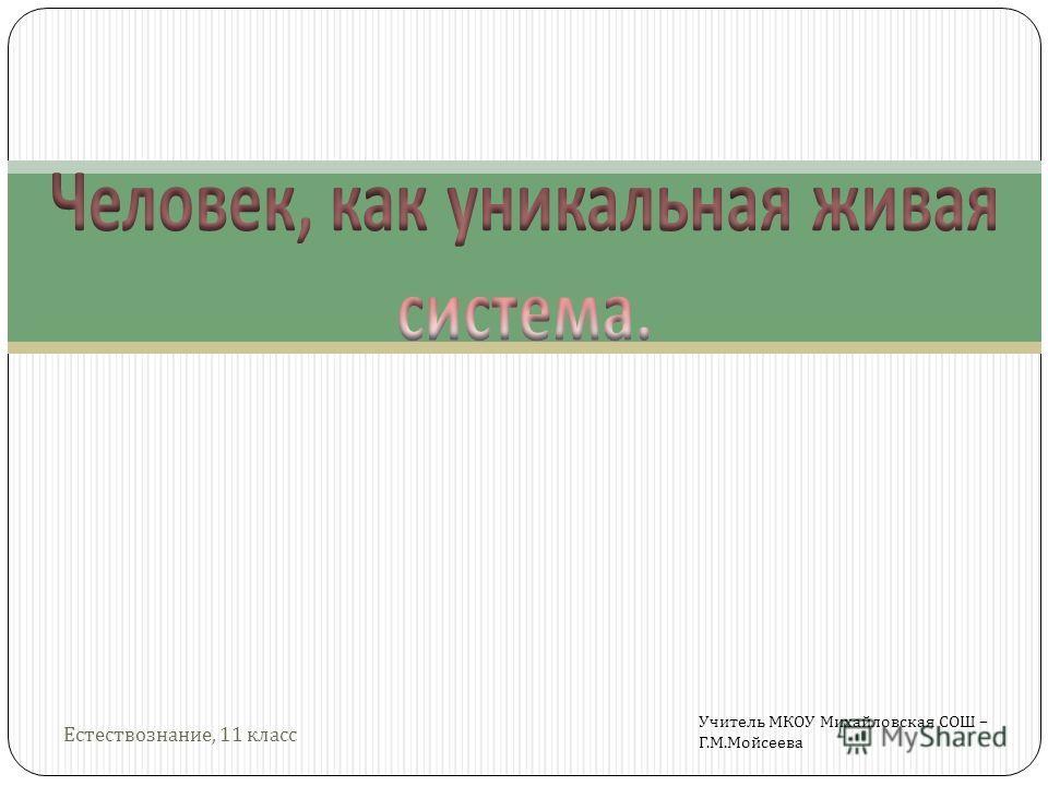 Естествознание, 11 класс Учитель МКОУ Михайловская СОШ – Г. М. Мойсеева