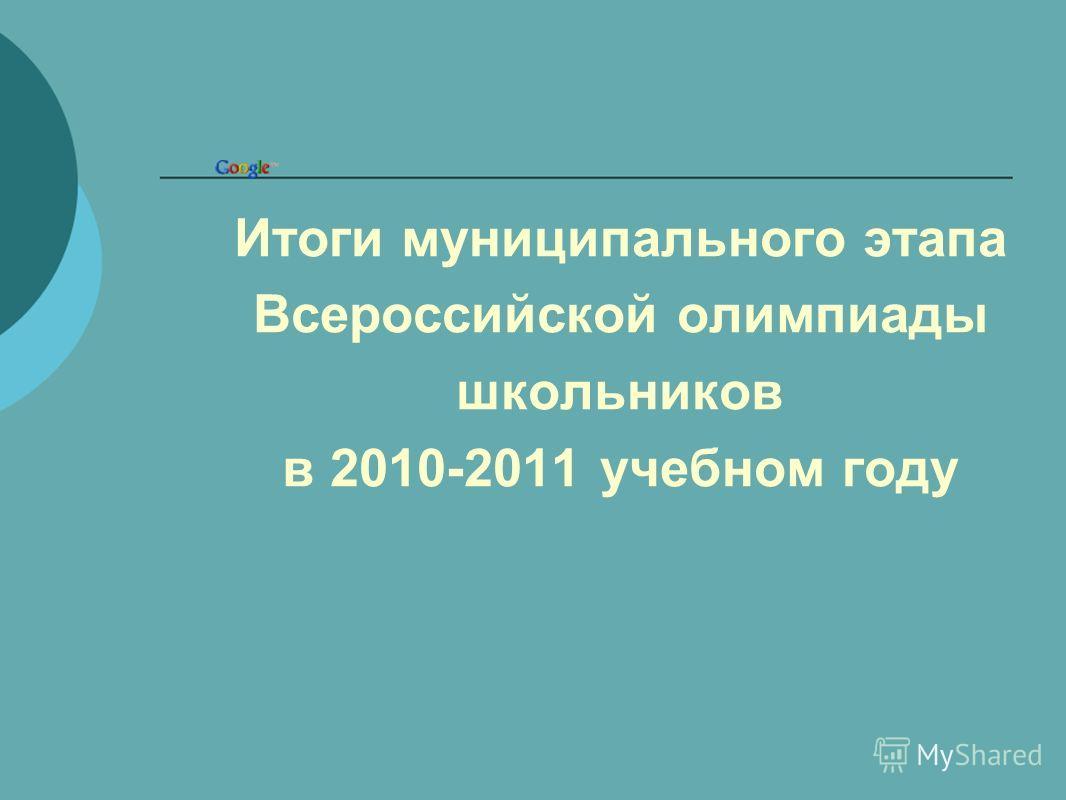 Итоги муниципального этапа Всероссийской олимпиады школьников в 2010-2011 учебном году