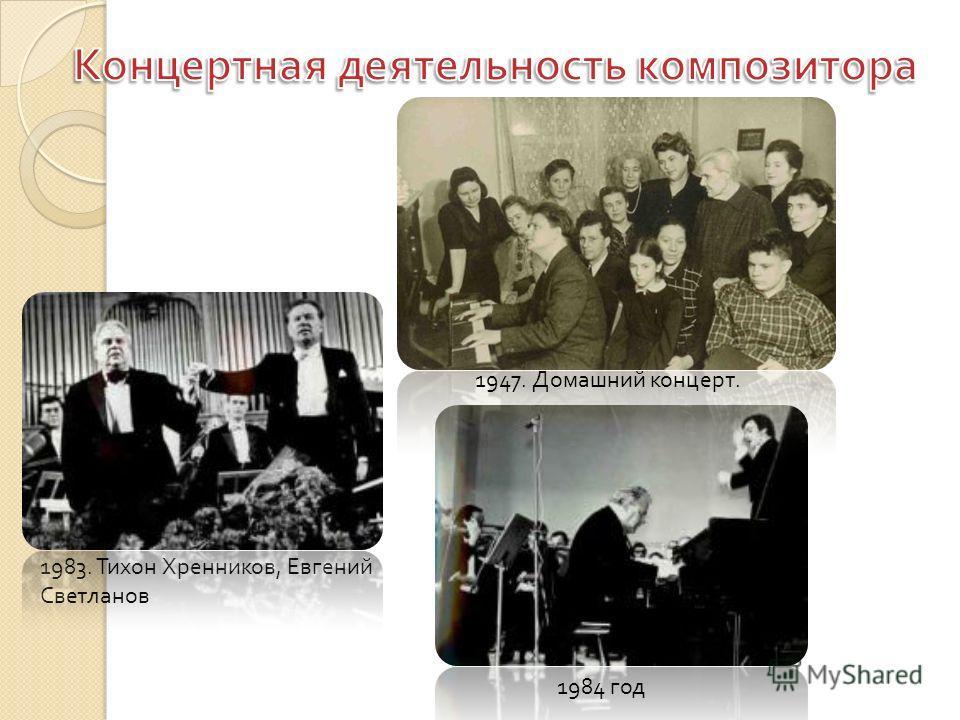 1983. Тихон Хренников, Евгений Светланов 1984 год 1947. Домашний концерт.