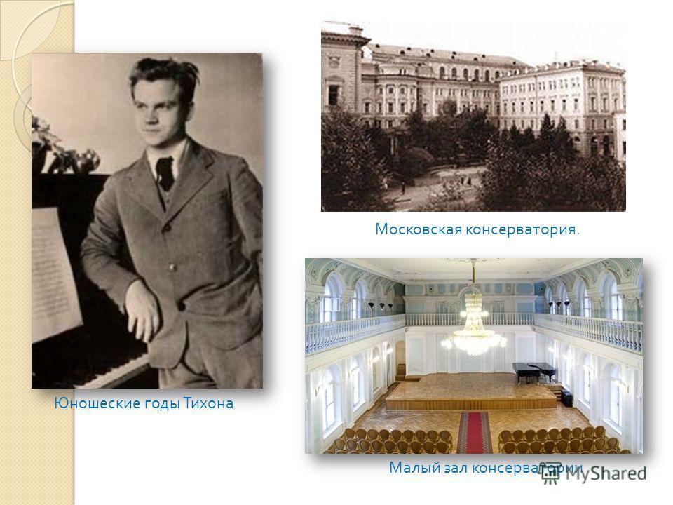 Московская консерватория. Малый зал консерватории Юношеские годы Тихона
