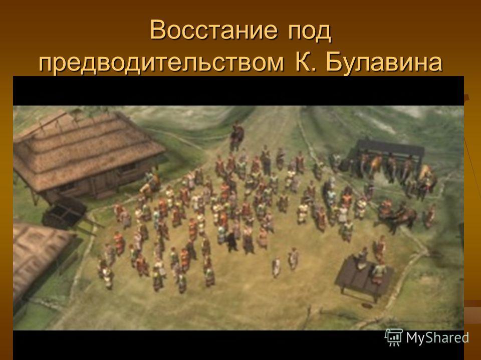 Восстание под предводительством К. Булавина