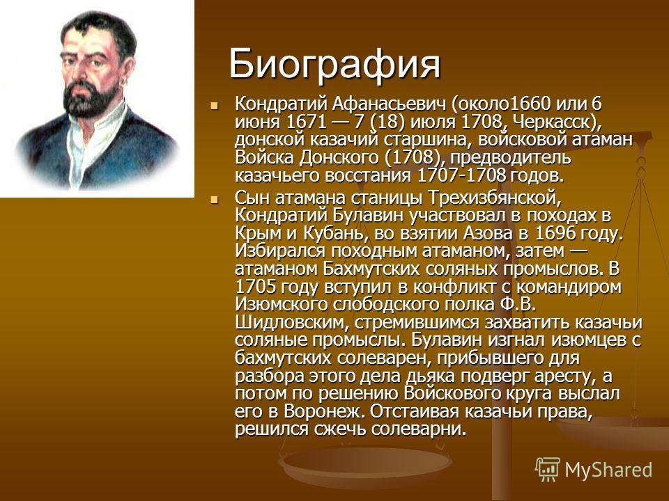 Биография Кондратий Афанасьевич (около1660 или 6 июня 1671 7 (18) июля 1708, Черкасск), донской казачий старшина, войсковой атаман Войска Донского (1708), предводитель казачьего восстания 1707-1708 годов. Кондратий Афанасьевич (около1660 или 6 июня 1
