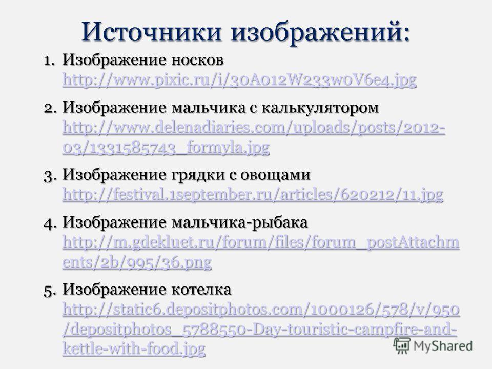Источники изображений: 1.Изображение носков http://www.pixic.ru/i/30A012W233w0V6e4.jpg http://www.pixic.ru/i/30A012W233w0V6e4.jpg 2.Изображение мальчика с калькулятором http://www.delenadiaries.com/uploads/posts/2012- 03/1331585743_formyla.jpg http:/