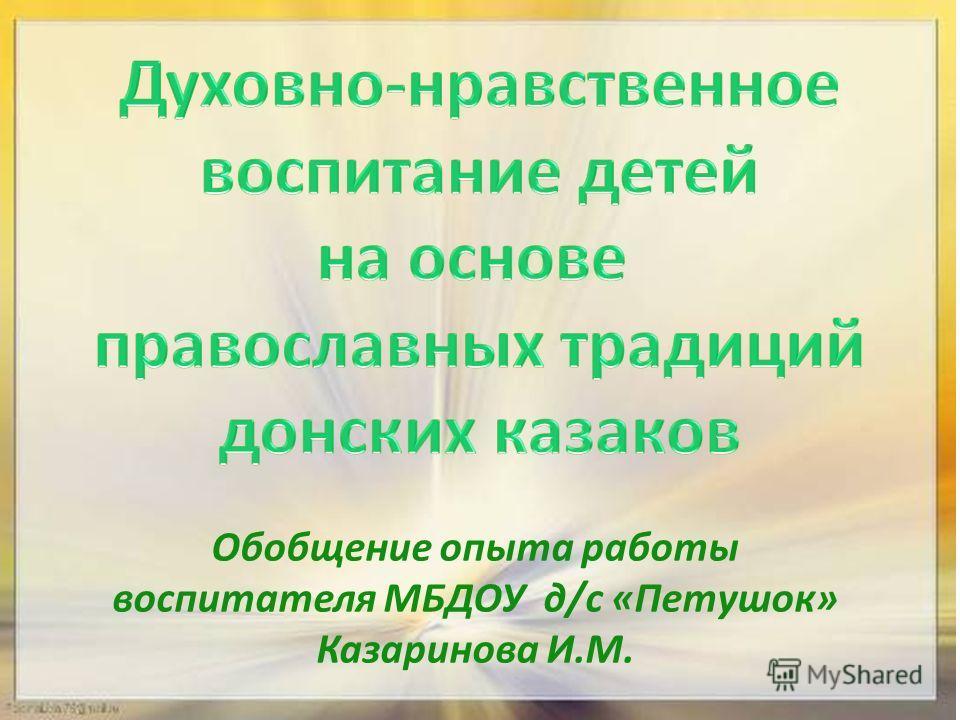 Обобщение опыта работы воспитателя МБДОУ д/с «Петушок» Казаринова И.М.