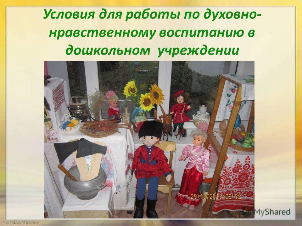 Условия для работы по духовно- нравственному воспитанию в дошкольном учреждении