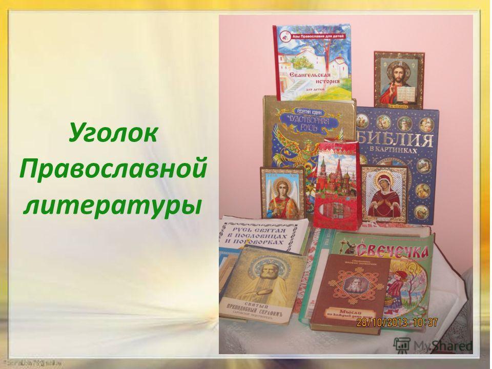Уголок Православной литературы
