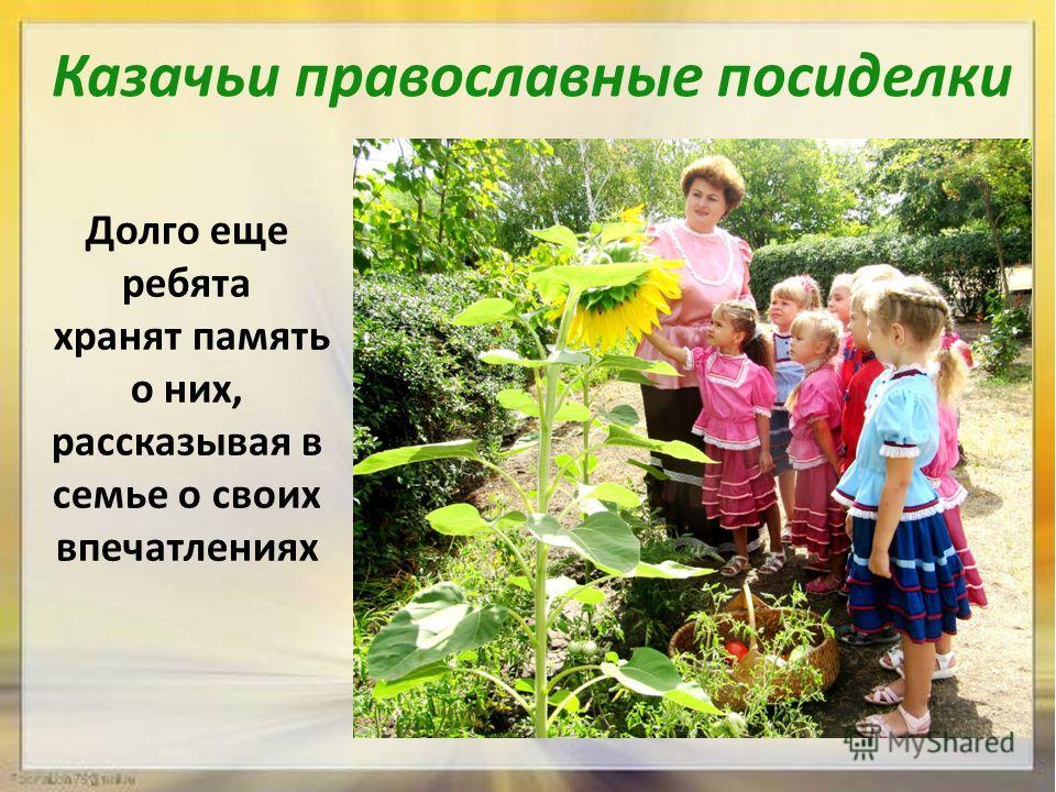 Казачьи православные посиделки Долго еще ребята хранят память о них, рассказывая в семье о своих впечатлениях