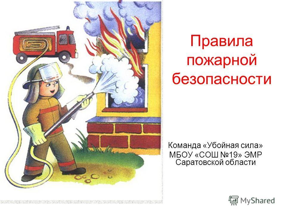 Правила пожарной безопасности Команда «Убойная сила» МБОУ «СОШ 19» ЭМР Саратовской области