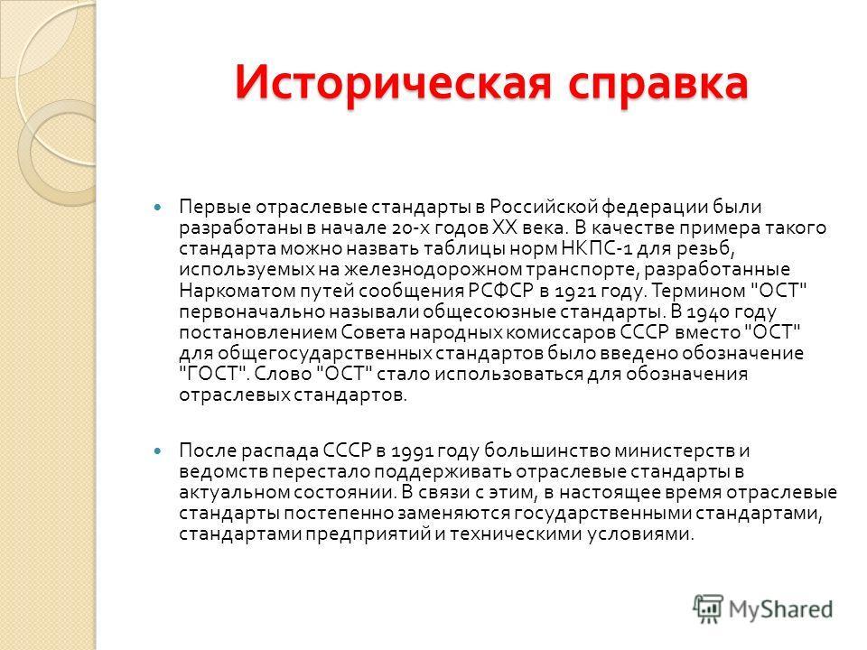 Историческая справка Первые отраслевые стандарты в Российской федерации были разработаны в начале 20- х годов XX века. В качестве примера такого стандарта можно назвать таблицы норм НКПС -1 для резьб, используемых на железнодорожном транспорте, разра