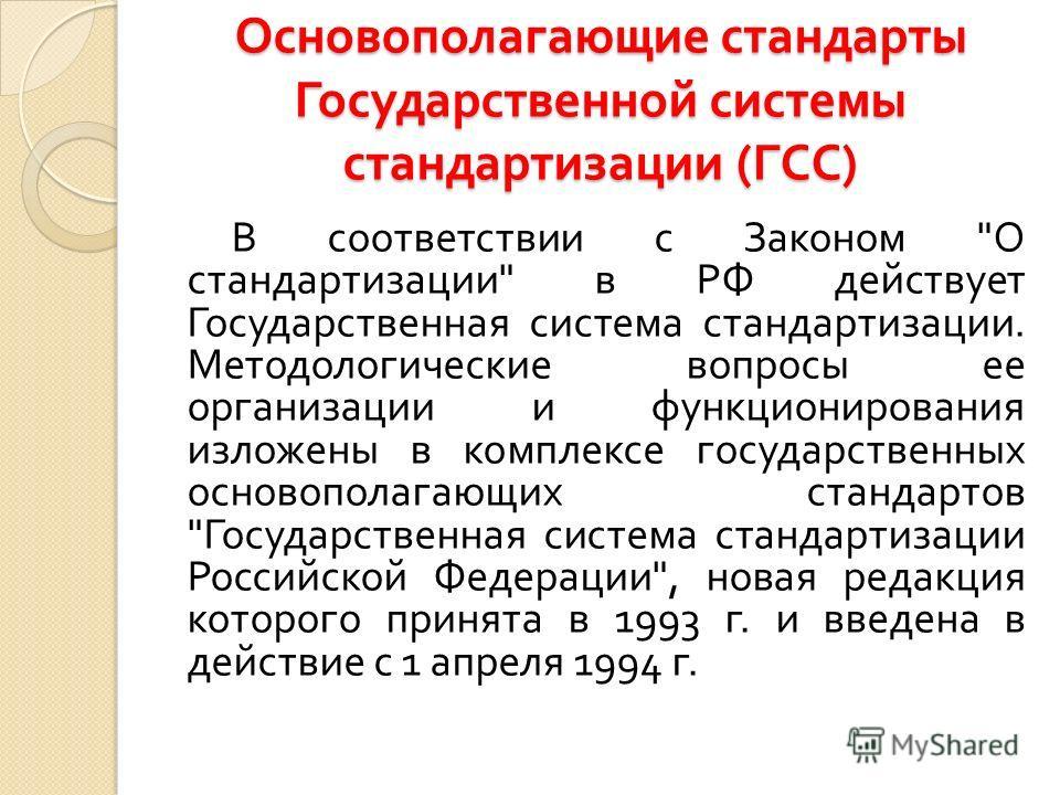 Основополагающие стандарты Государственной системы стандартизации ( ГСС ) В соответствии с Законом