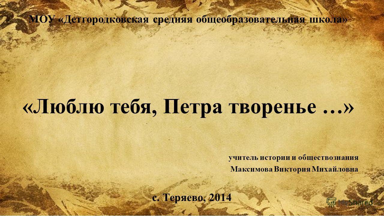 я люблю тебя россия презентация