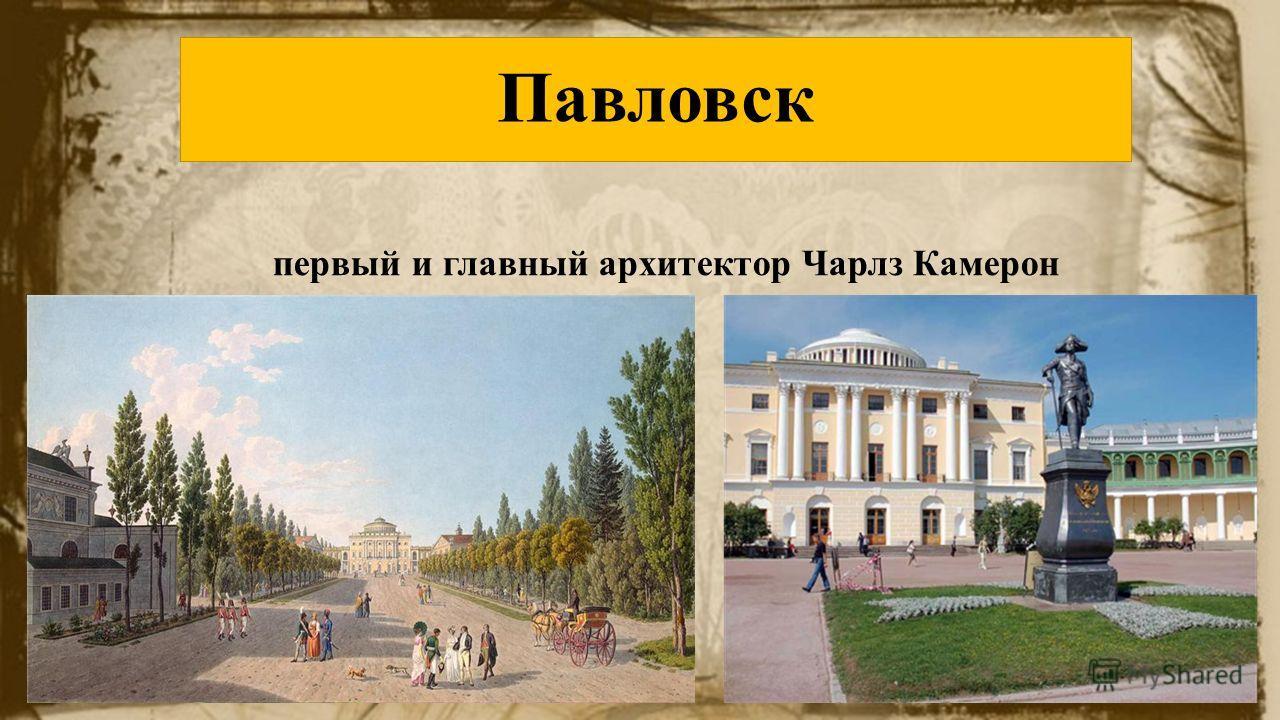 Павловск первый и главный архитектор Чарлз Камерон