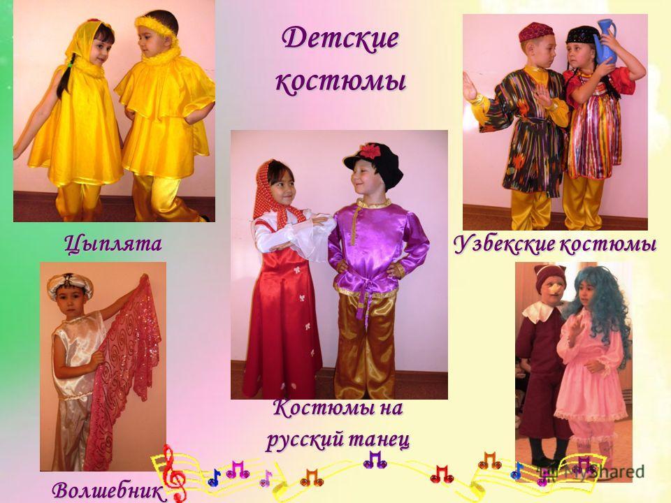 Детские костюмы Цыплята Узбекские костюмы Костюмы на русский танец Волшебник
