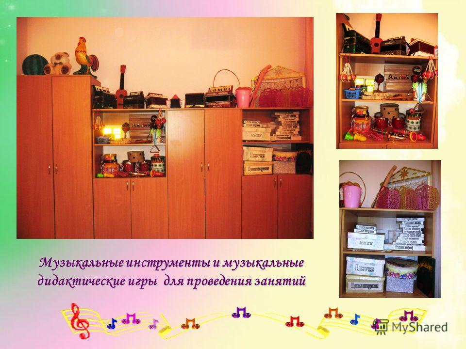 Музыкальные инструменты и музыкальные дидактические игры для проведения занятий