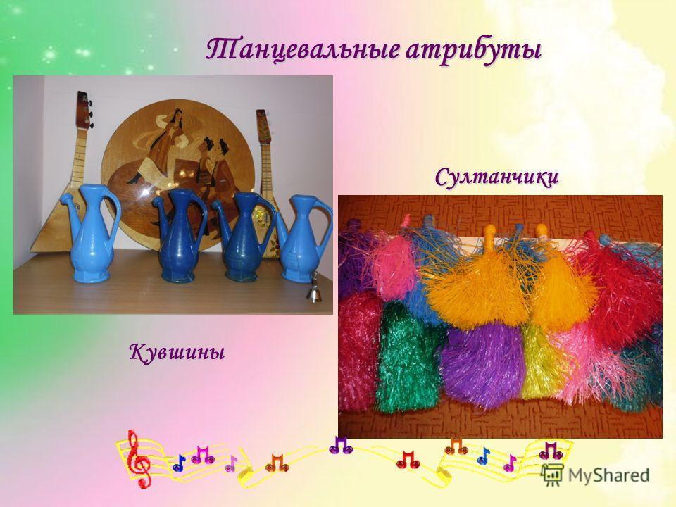 Танцевальные атрибуты Кувшины Султанчики