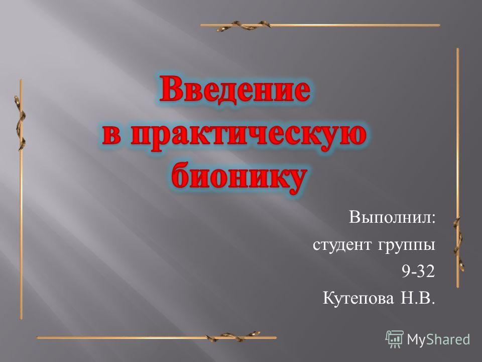Выполнил : студент группы 9-32 Кутепова Н. В.