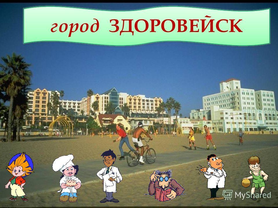 город ЗДОРОВЕЙСК