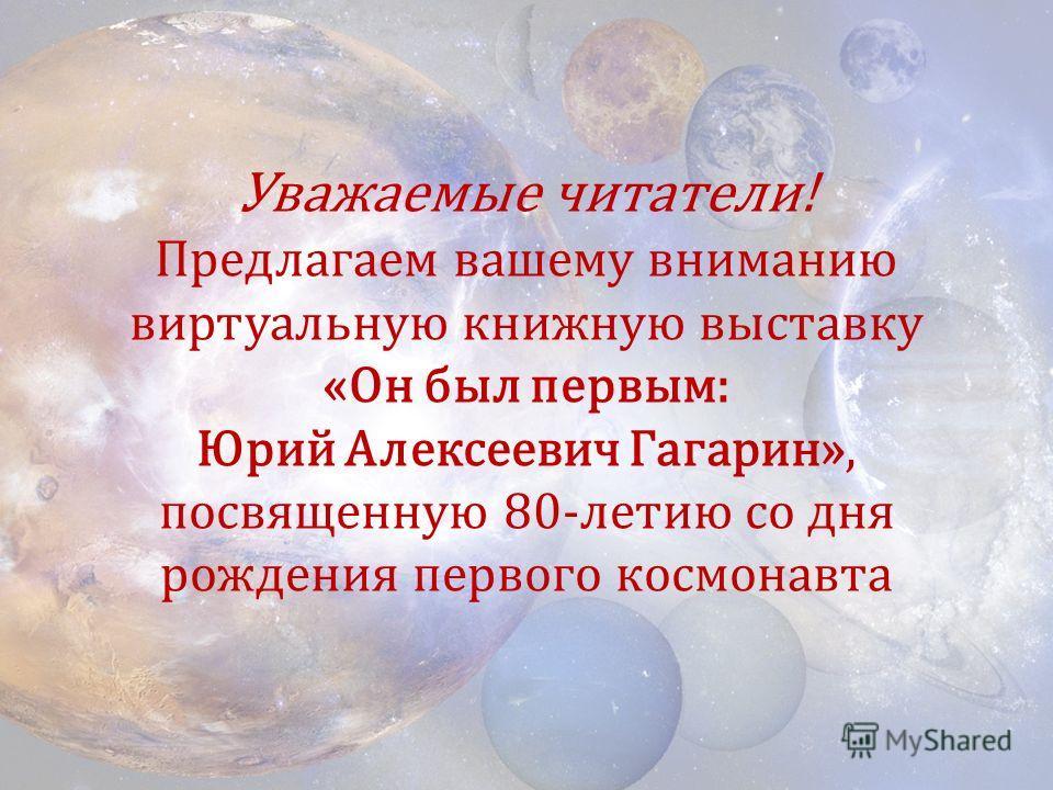 Уважаемые читатели! Предлагаем вашему вниманию виртуальную книжную выставку «Он был первым: Юрий Алексеевич Гагарин», посвященную 80-летию со дня рождения первого космонавта