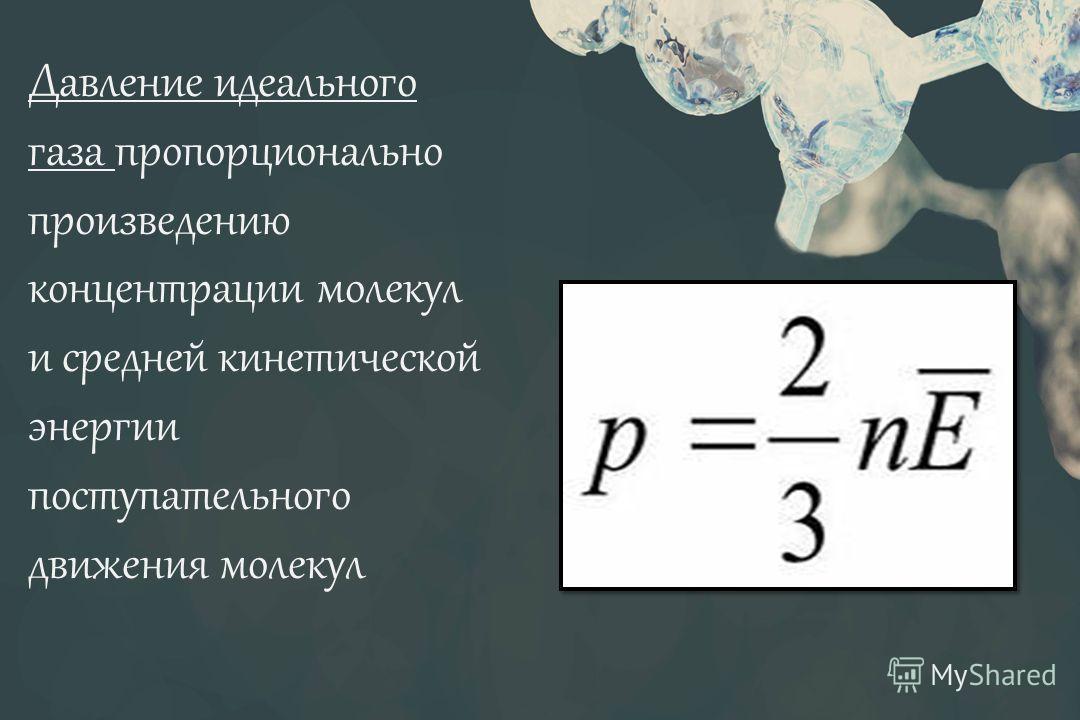 Давление идеального газа пропорционально произведению концентрации молекул и средней кинетической энергии поступательного движения молекул