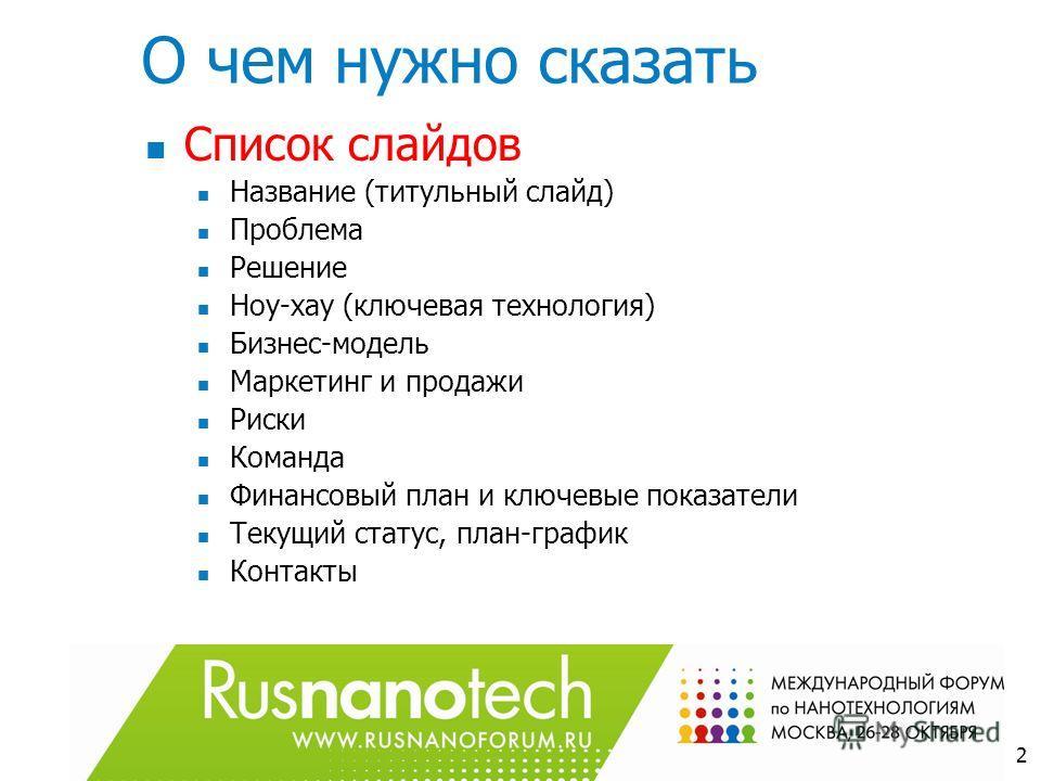 О чем нужно сказать Список слайдов Название (титульный слайд) Проблема Решение Ноу-хау (ключевая технология) Бизнес-модель Маркетинг и продажи Риски Команда Финансовый план и ключевые показатели Текущий статус, план-график Контакты 2