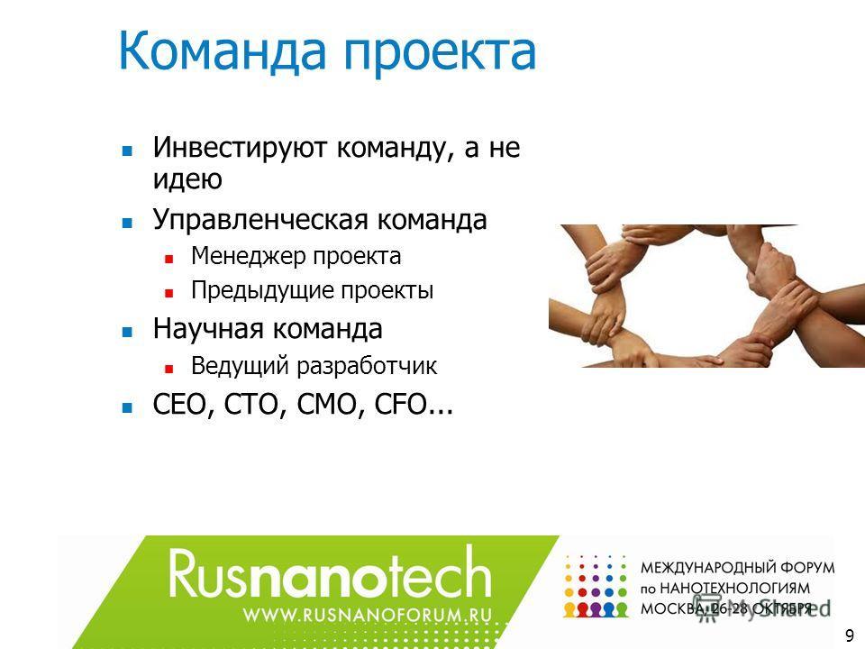 Команда проекта Инвестируют команду, а не идею Управленческая команда Менеджер проекта Предыдущие проекты Научная команда Ведущий разработчик CEO, CTO, CMO, CFO... 9