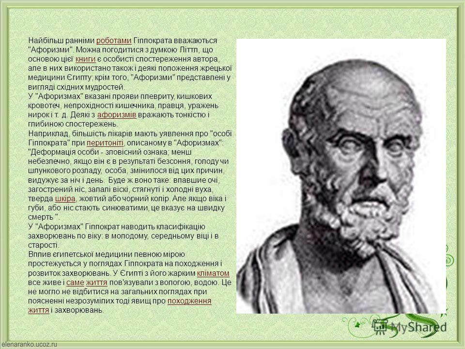 Найбільш ранніми роботами Гіппократа вважаються