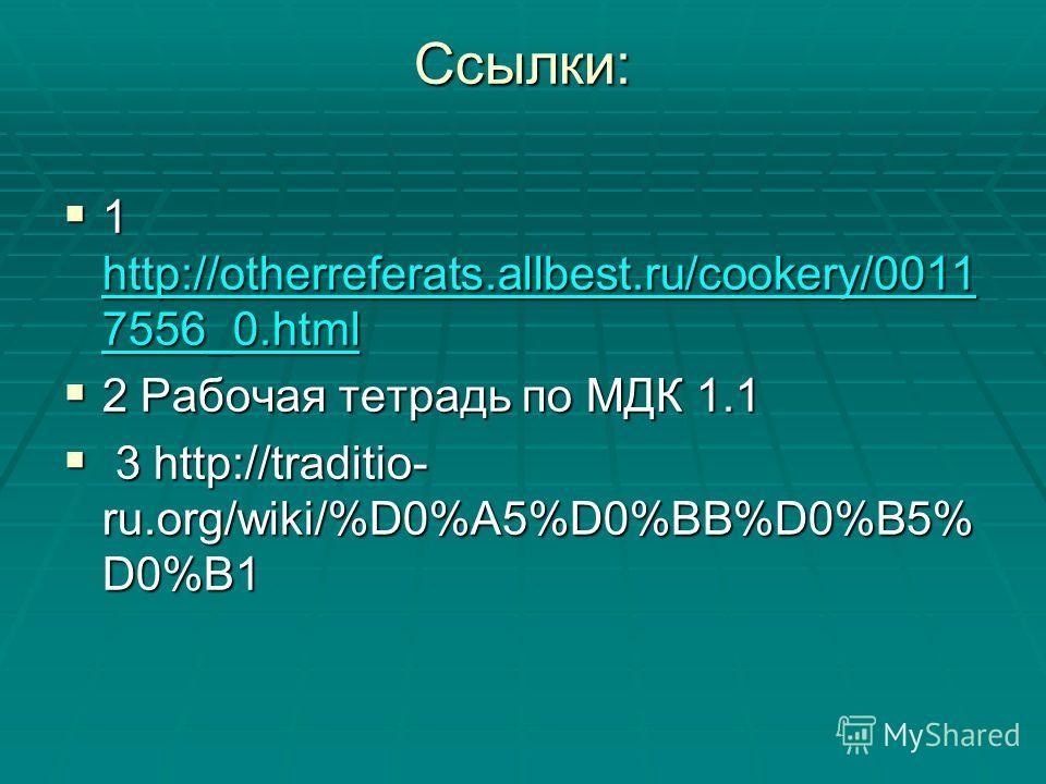 Ссылки: 1 http://otherreferats.allbest.ru/cookery/0011 7556_0.html 1 http://otherreferats.allbest.ru/cookery/0011 7556_0.html http://otherreferats.allbest.ru/cookery/0011 7556_0.html http://otherreferats.allbest.ru/cookery/0011 7556_0.html 2 Рабочая
