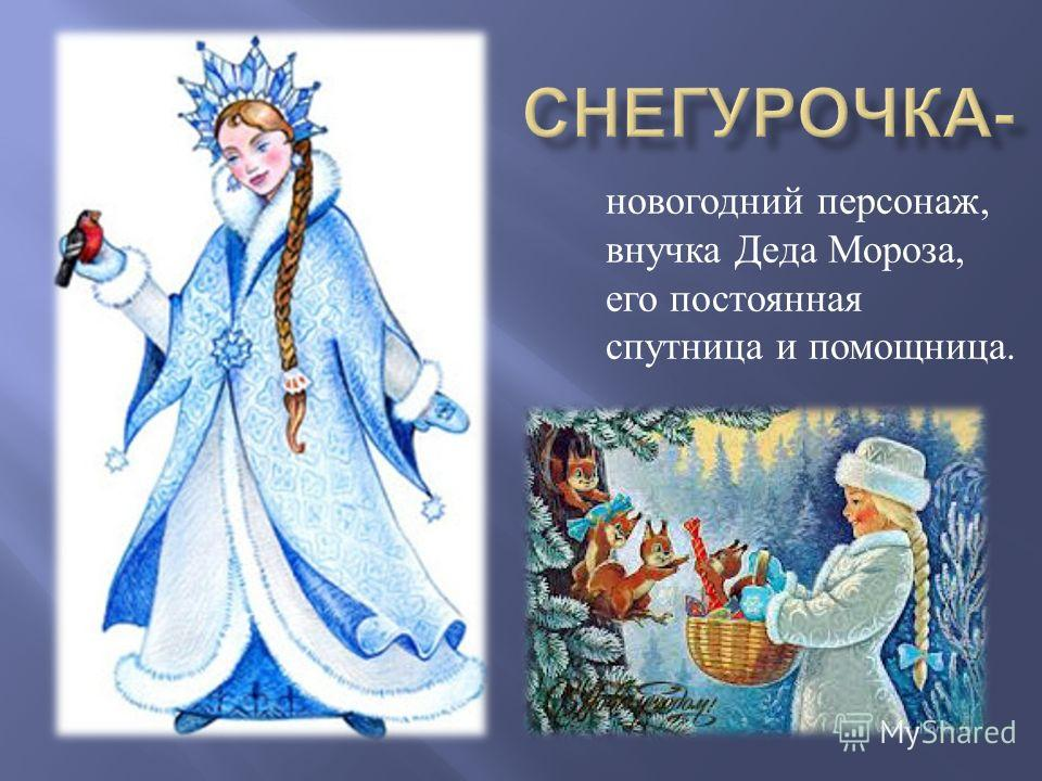 новогодний персонаж, внучка Деда Мороза, его постоянная спутница и помощница.