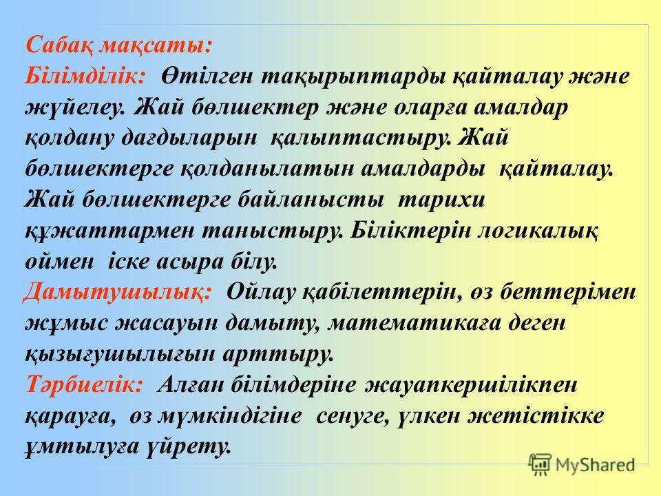 5 сынып математика 6.02.2009 ж. Сынып жұмысы Жай бөлшектер Математика пәнінің мұғалімі: Досанова М. Т.