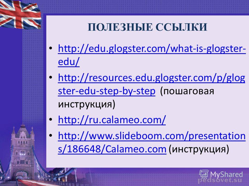 ПОЛЕЗНЫЕ ССЫЛКИ http://edu.glogster.com/what-is-glogster- edu/ http://edu.glogster.com/what-is-glogster- edu/ http://resources.edu.glogster.com/p/glog ster-edu-step-by-step (пошаговая инструкция) http://resources.edu.glogster.com/p/glog ster-edu-step