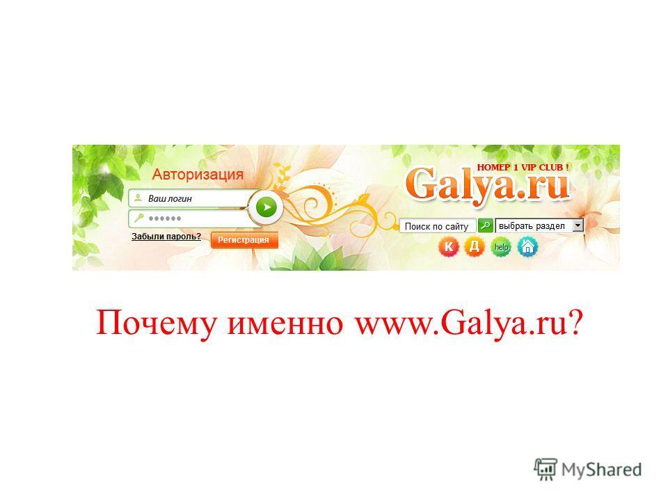 Почему именно www.Galya.ru?